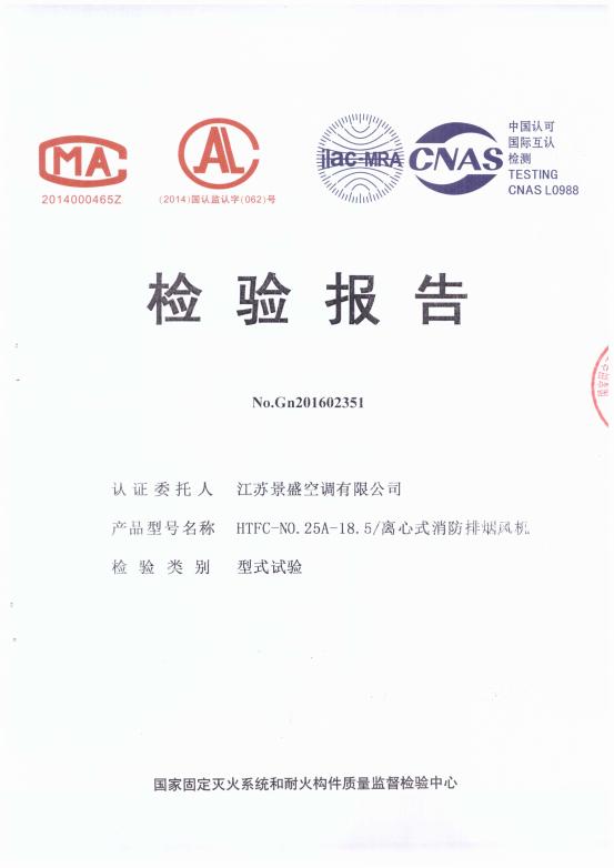 HTFC-NO.25A-18.5