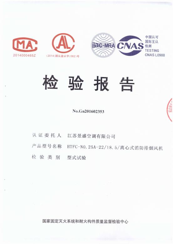 HTFC-NO.25A-22-18.5