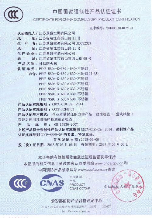 PFHF-WSDc-K-630-630-不锈钢_01
