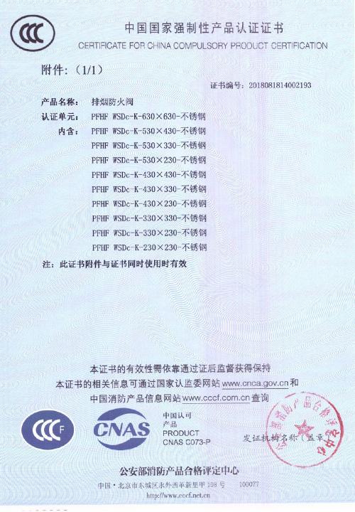 PFHF-WSDc-K-630-630-不锈钢_02